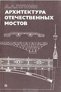 Архитектура отечественных мостов