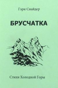 Брусчатка и Стихи Холодной Горы