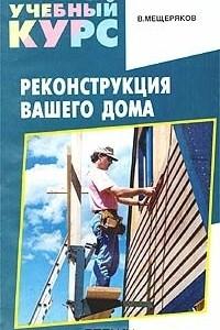 Реконструкция вашего дома. Усиление и надстройка