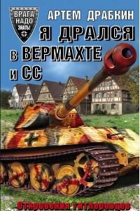 Я дрался в Вермахте и СС. Откровения гитлеровцев