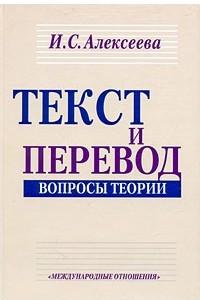 Текст и перевод. Вопросы теории