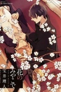 ?????? / Hana no Miyako De / Capital of Flowers