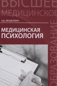 Медицинская психология. Учебник
