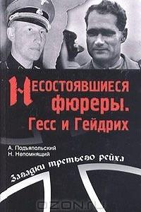 Несостоявшиеся фюреры. Гесс и Гейдрих