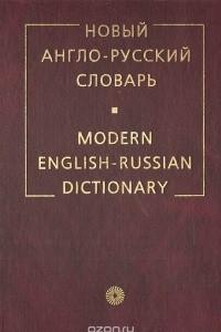 Новый англо-русский словарь / Modern English-Russian Dictionary