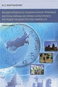 Международная и национальные правовые системы охраны историко-культурного наследия государств-участников СНГ
