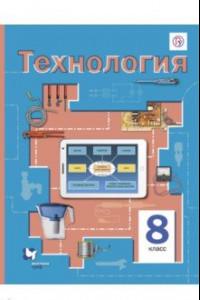 Технология. 8 класс. Учебник. ФГОС