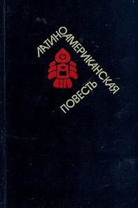 Латиноамериканская повесть. В двух томах. Том 2
