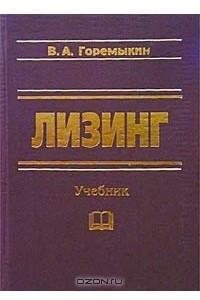 Лизинг. Учебник