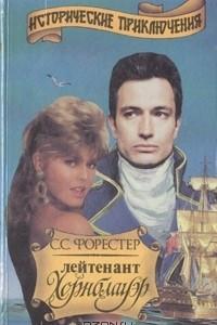 Лейтенант Хорнблауэр. Роман в трех книгах. Книга 1