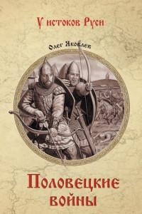 Половецкие войны