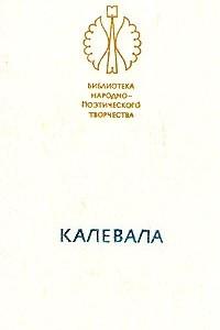 Калевала
