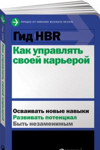 Гид HBR Как управлять своей карьерой