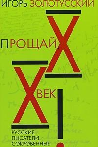 Прощай, XX век! Русские писатели. Сокровенные встречи