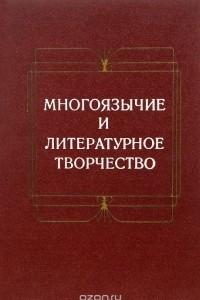 Многоязычие и литературное творчество