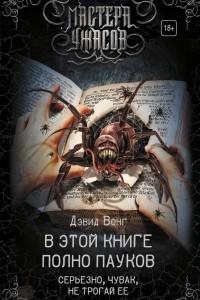 В этой книге полно пауков. Серьезно, чувак, не трогай ее