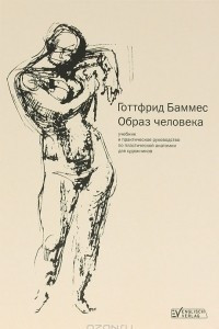 Образ человека. Учебник и практическое руководство по пластической анатомии для художников
