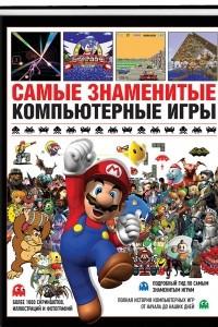 Самые знаменитые компьютерные игры