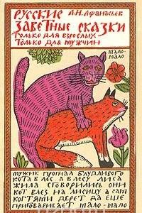 Русские заветные сказки. Только для взрослых. Только для мужчин