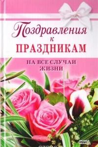 Поздравления к праздникам на все случаи жизни
