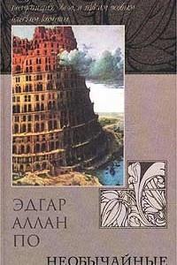 Необычайные приключения: Беспримерное приключение некоего Ганса Пфоолля; Шар-выдумка; Сообщение Артура Гордона Пима