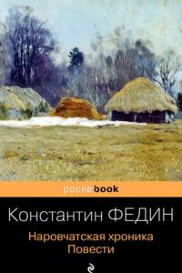 Наровчатская хроника. Повести