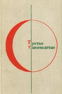 Третье тысячелетие. Современная болгарская фантастика