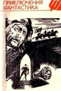 Приключения, фантастика Вып.2