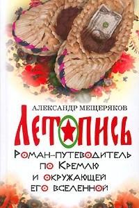 Летопись. Роман-путеводитель по Кремлю и окружающей его вселенной