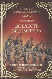 Доблесть бессмертна. Памятники Отечественной войне 1812 года