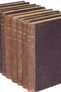 Полное собрание сочинений И. А. Гончарова. В 9 томах