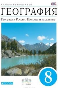 География. География России. Природа и население. 8 класс. Учебник