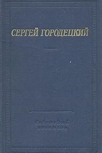 Сергей Городецкий. Стихотворения и поэмы