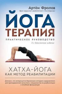 Йогатерапия. Практическое руководство