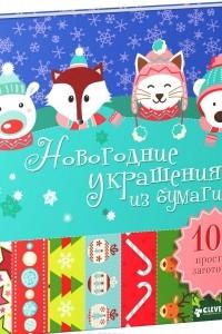 Новогодние украшения из бумаги. 100 простых заготовок
