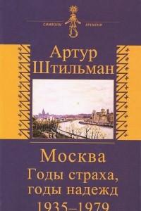 Москва. Годы страха, годы надежд. 1935-1979. История скрипача