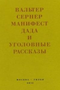 Манифест дада и уголовные рассказы