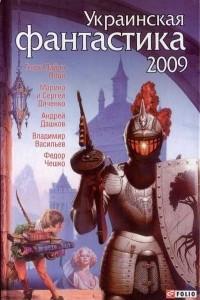 Украинская фантастика 2009
