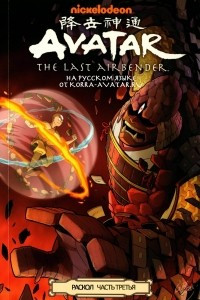 Avatar: The Last Airbender: The Rift, Part 3