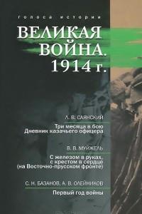 Великая война. 1914