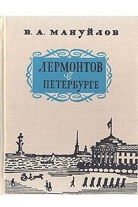 Лермонтов в Петербурге