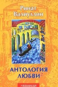 Антология любви-2