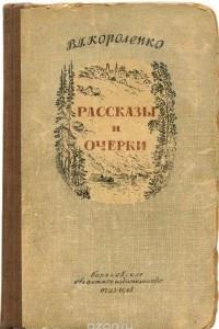 В. Г. Короленко. Очерки и рассказы