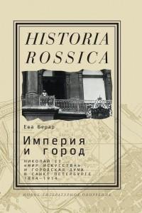 Империя и город: Николай II, «Мир искусства» и городская дума в Санкт-Петербурге. 1894—1914