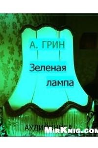 Зелёная лампа