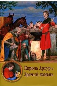 Король Артур и Зрячий камень