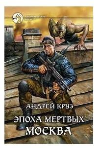 Эпоха мёртвых 02. Москва