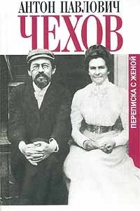 Антон Павлович Чехов. Переписка с женой