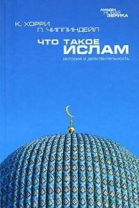 Что такое ислам. История и действительность