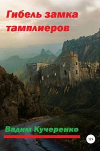 Гибель замка тамплиеров